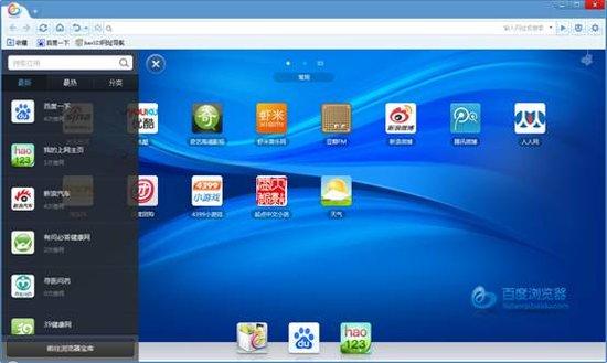 百度PC浏览器截图